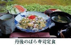 丹後のばら寿司定食