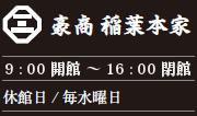 豪商稲葉本家 9:00開館~16:00閉館 休館日/毎水曜日